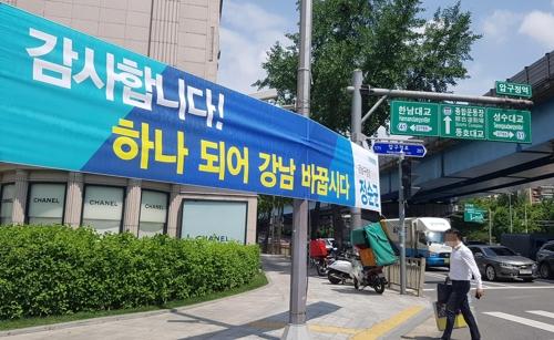"""'첫 민주당 구청장' 강남 주민들 """"좋아서 찍은 거 아냐"""""""