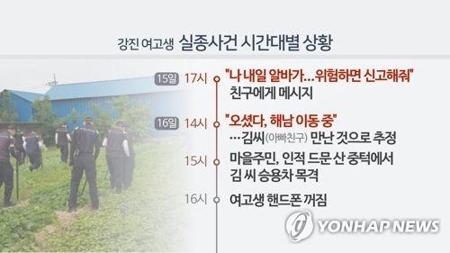강진 여고생 실종 일주일… '골든타임' 앞두고 주민도 수색 동참
