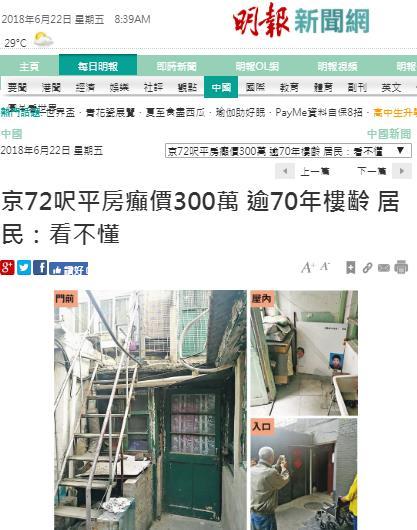 중국 베이징의 미친 집값… 2평짜리 단칸방 5억원에 팔려