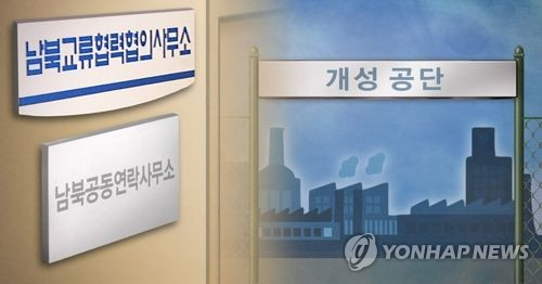"""통일부 """"남북연락사무소 개설 개보수 공사 준비 완료"""""""