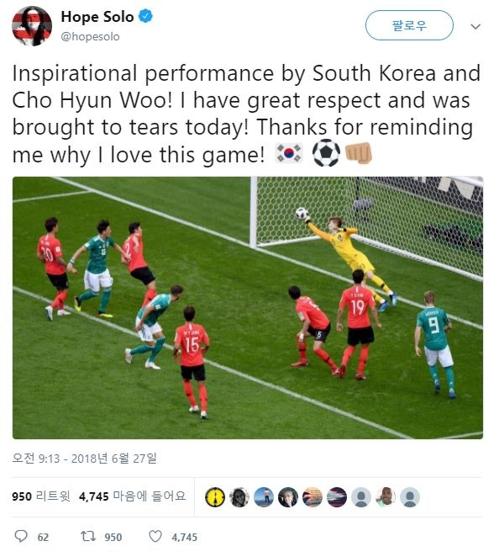 """[월드컵] """"맨유·리버풀, 조현우 데려와라""""… 트위터서 아우성"""