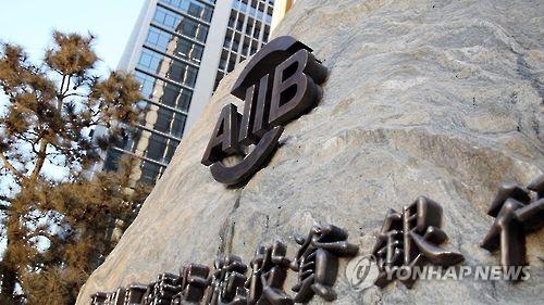 정부, AIIB 연차총회서 한국기업 사업참여 확대 모색