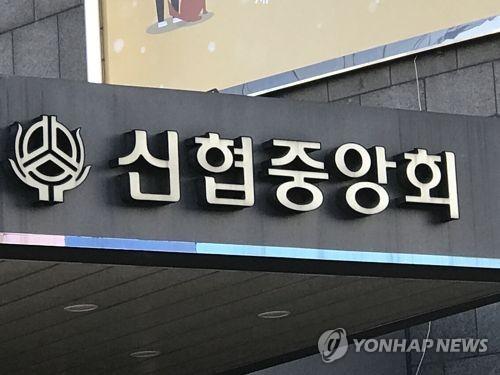 """김윤식 신협중앙회장 """"셋 낳으면 대출금리 2%대로… 3분기 출시"""""""