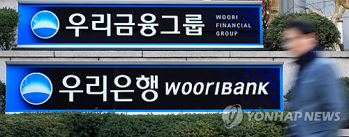 우리은행 지주사 설립 인가 19일 금융당국에 신청