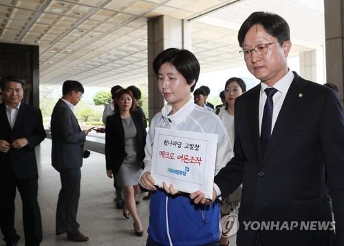 '한나라·새누리 댓글조작' 서울경찰청 사이버수사대가 수사