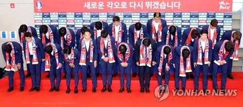 태극전사, 16강 실패 아쉬움 품고 귀국… '환호와 날계란'