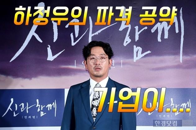 """[HK영상] '신과함께2' 하정우의 파격 공약 """"기업이..."""""""