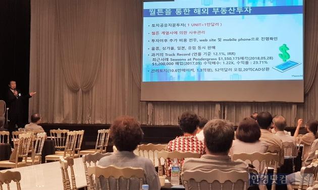 월튼그룹 주최, 2회 미국부동산 투자 세미나 현장 모습