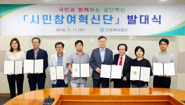 근로복지공단, '시민참여혁신단' 운영