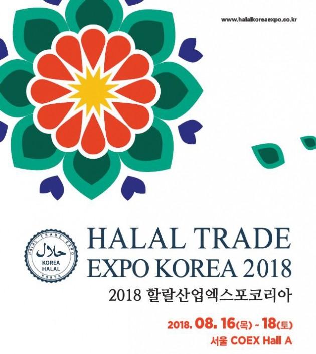 수출 다변화 전략의 핵심 키워드 '할랄(Halal)', 당신이 국내 유일의 할랄산업 전시회를 주목해야 하는 이유