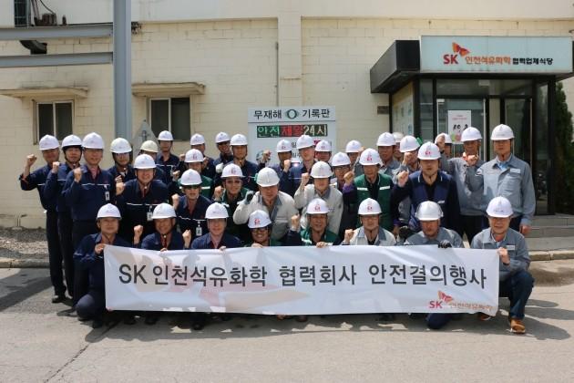 SK인천석유화학과 협력사 구성원들이 지난달 27일 안전결의행사를 갖고기념촬영 하고 있다. SK인천석유화학 제공