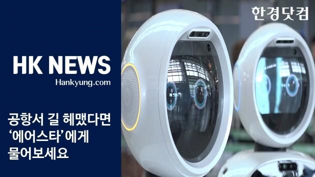 """[HK영상] """"인천공항서 헤매지 말고 안내로봇 에어스타에게 물어보세요"""""""