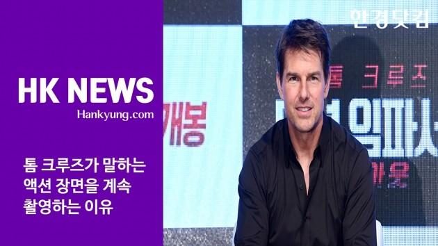 [HK영상] 톰 크루즈가 말하는 액션 장면을 계속 촬영하는 이유