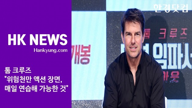 "[HK영상] 톰 크루즈 ""위험천만 액션 장면, 매일 연습해 가능한 것"""
