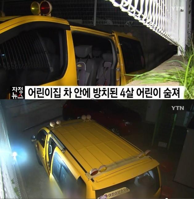 어린이집 차량 사고 / 사진 = YTN 방송 캡처