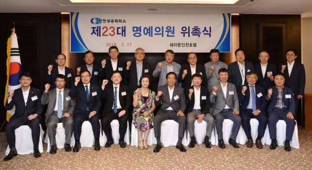 인천상의는 지역경제 활성화에 기여할 명예의원 11명을 선임했다. 인천상공회의소