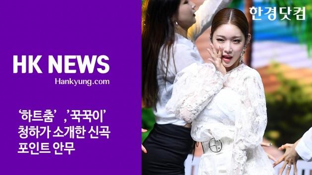 [HK영상] '하트춤', '꾹꾹이'... 청하가 소개한 신곡 포인트 안무