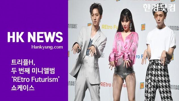 [HK영상] 트리플H, 두 번째 미니앨범 'REtro Futurism' 쇼케이스