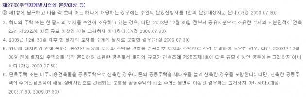 2010년 7월 개정 전 서울시 도시 및 주거환경정비조례의 지분쪼개기 방지 규정