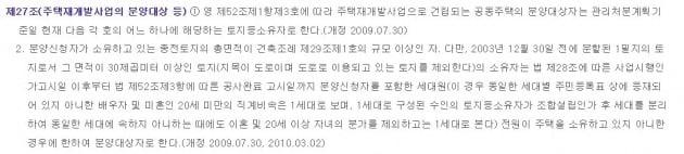 2010년 7월 개정 전 서울시 도시 및 주거환경정비조례의 토지소유자 분양자격. 개정된 조례에서 해당 조항은 삭제됐다.