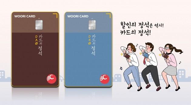 '10분만에 뚝딱'…온라인 발급 전용 신용카드 인기