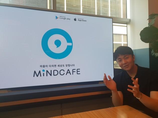 김규태 아토머스 대표가 심리상담 앱 '마인드카페'에 대해 설명하고 있다.