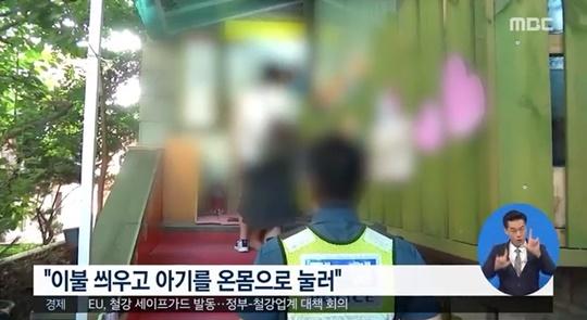 화곡동 어린이집 보육교사 김 모씨 긴급 체포(사진=방송캡처)