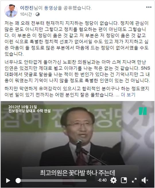 이찬진, 노희찬 의원 추모 정의당 입당 (사진=SNS)