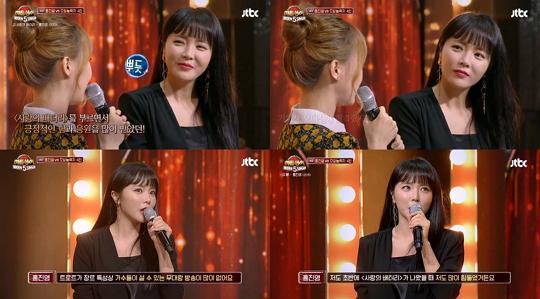 '히든싱어5' 홍진영 편(사진= JTBC)