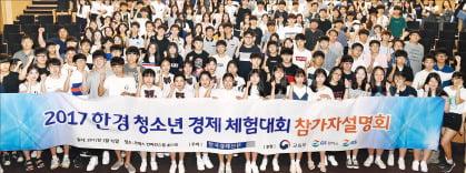 교사·학생이 함께하는 '한경 청소년 경제체험대회'