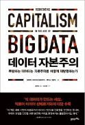 [책마을] 가격이 지배했던 자본주의, 이제 데이터로 '권력 이동'