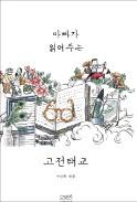 [주목! 이 책] 아빠가 읽어주는 고전 태교