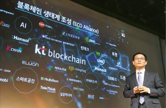 문정용 KT 블록체인사업화 태스크포스(TF)장이 24일 서울 광화문 KT빌딩에서 열린 'KT 블록체인' 발표회에서 사업전략을 설명하고 있다. /KT 제공