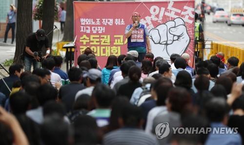 전교조, 오늘 법외노조 취소요구 연가투쟁… 청와대 앞 집회