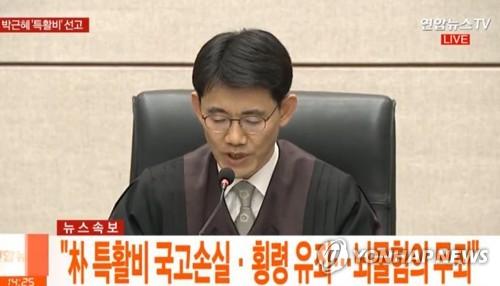 박근혜, 구치소서 유영하 변호사 접견하며 선고결과 기다려