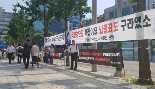 """박근혜 대신 법정 메운 지지자들 """"인민재판 중단하라"""""""
