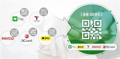 '수수료 0%' 자영업자 위한 간편결제 첫발… 12월 서울서 시작