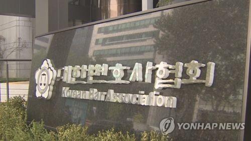 """변협 """"법원 '변협 압박방안' 충격적"""" 강력 반발… 사과 요구"""