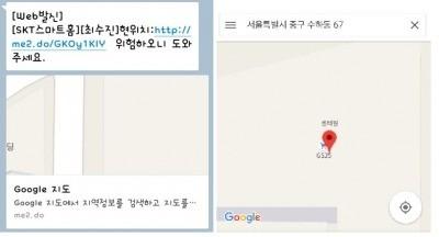 지인에게 간 알람문자와 내 위치가 찍힌 구글 지도. 정확하게 내가 있는 곳을 표시했다.