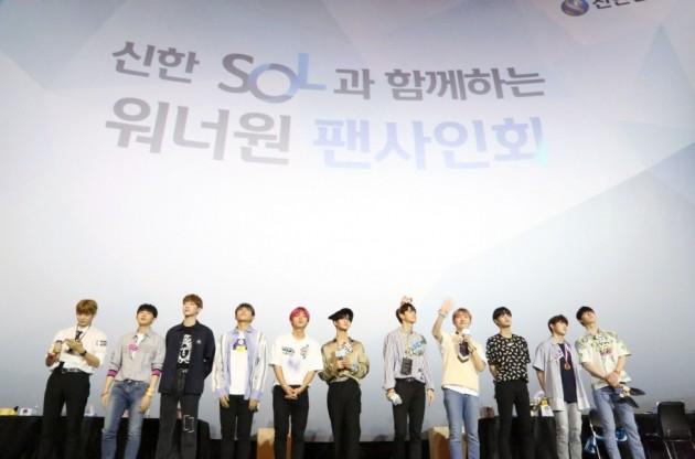 신한은행, 워너원 팬사인회 성황리 개최