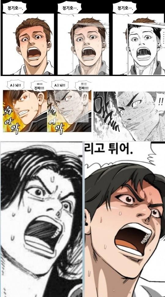 김성모 '고교생활기록부'와 '슬램덩크' /사진=온라인 커뮤니티