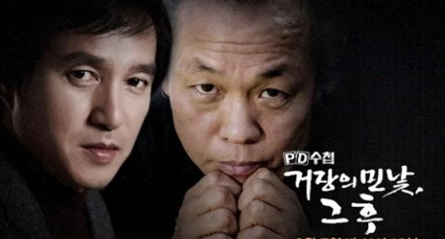 'PD수첩' 김기덕 조재현 성폭력 실체 폭로