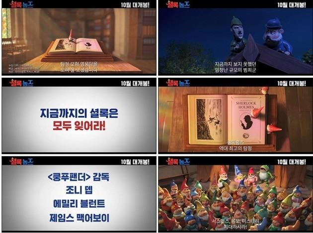 '쿵푸팬더' 감독·조니뎁 뭉친 '셜록 놈즈', 10월 개봉 확정