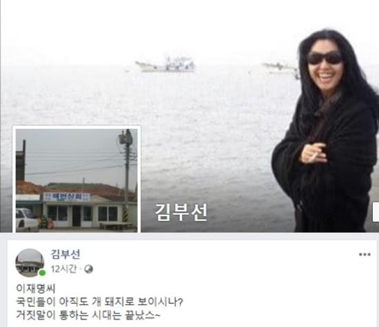 김부선이 교체한 SNS 프로필/사진=김부선 SNS 캡처