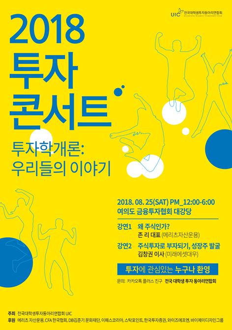 """""""대학생들의 축제, 제 7회 UIC 투자콘서트 개최"""""""