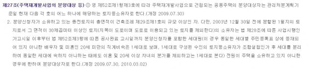 2010년 7월 개정 전 서울시 도시 및 주거환경정비조례의 토지소유자 분양자격.