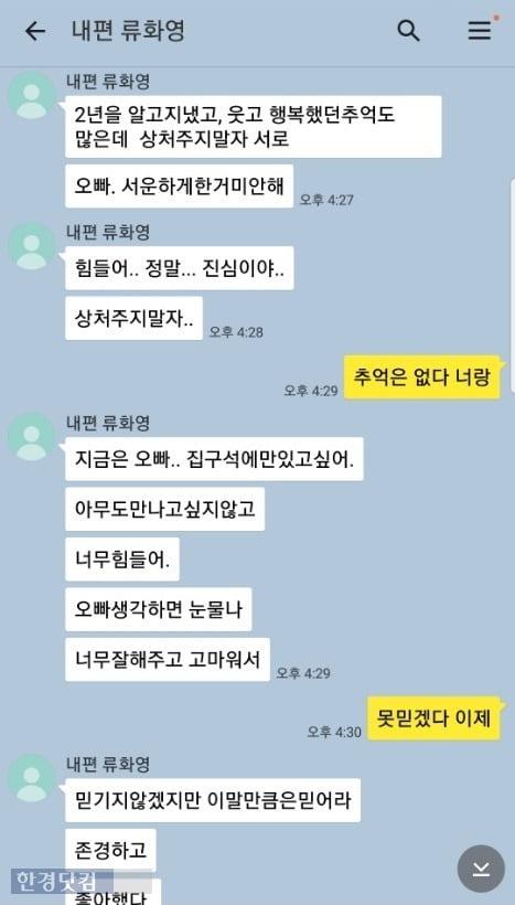 엘제이가 류화영에게 며칠 전 받은 메시지라고 공개한 모바일 메신저 캡처 화면/사진=엘제이 제공