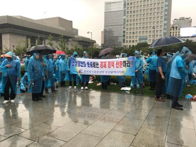 전국 소상공인들이 29일 서울 광화문광장에 모여 대규모 집회를 열고 최저임금 제도 개선을 촉구했다. ◎한경닷컴
