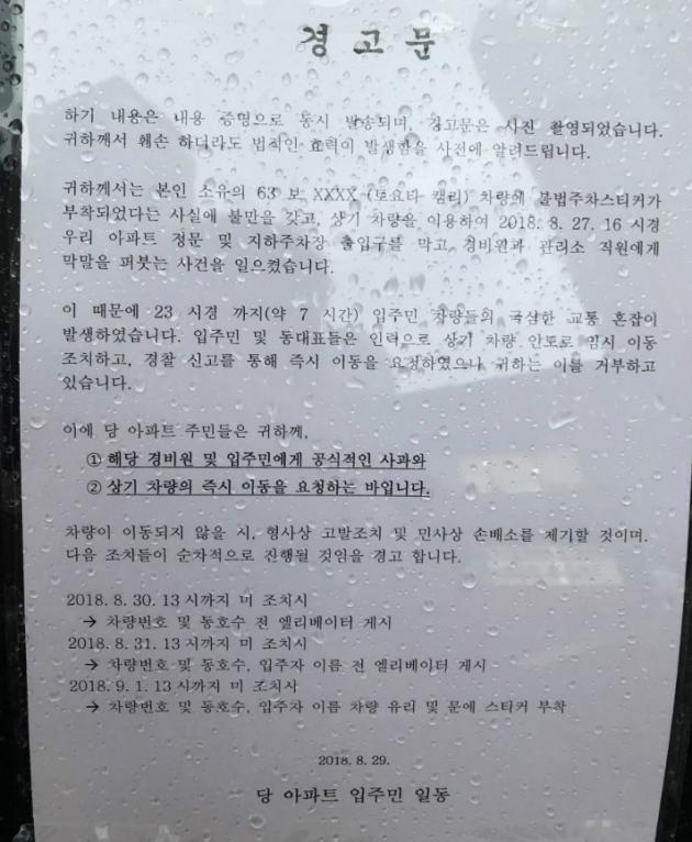 송도 불법주차 /사진=보배드림