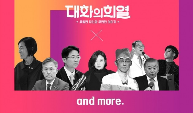 사진제공=KBS 2TV '대화의 희열'